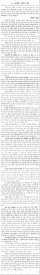 essay on national leader indira gandhi in hindi