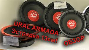 Обзор и прослушка <b>URAL</b> (<b>Урал</b>) <b>AS-D130</b> ARMADA - YouTube
