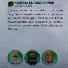 <b>Семена Капуста белокочанная</b> Geolia «<b>Слава</b>» 1305 в Ростове ...