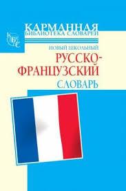 """Книга """"Новый школьный русско-французский словарь"""" автора ..."""