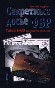 <b>Редферн</b> Николас — интернет-магазин OZON.ru