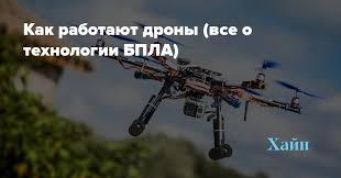 Как работают дроны (все о технологии БПЛА) — Олег Михеев ...