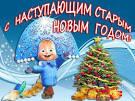Поздравления с новым старым новым годом