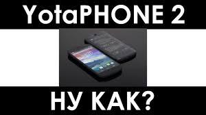 YotaPHONE 2 российский конкурент iPhone 6 и Samsung S6 ...