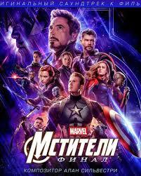 Мстители: Финал | Кинематографическая вселенная <b>Marvel</b> вики
