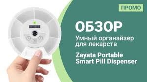 <b>Умный органайзер для лекарств</b> Xiaomi Zayata Portable Smart Pill ...