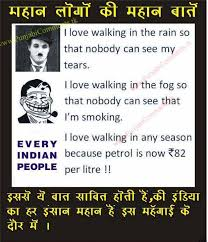 FUNNY HINDI COMMENTS WALLPAPER/PHOTOS/IMAGES - Hindi Comments ... via Relatably.com