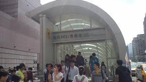 Taipei 101–World Trade Center metro station