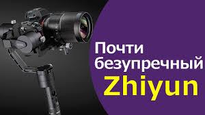 Стабилизатор <b>Zhiyun Crane Plus</b>. Обзор - YouTube