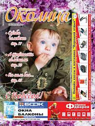 18 okolica by Sibirskaya okolica - issuu