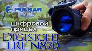 PULSAR Digisight N 870 цифровой прицел <b>ночного видения</b> ...