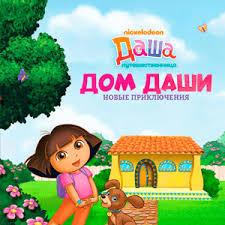 Игра <b>Даша</b>-<b>путешественница</b> дом Даши играть онлайн!