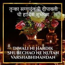 Diwali Wishes in Gujarati Template   PosterMyWall