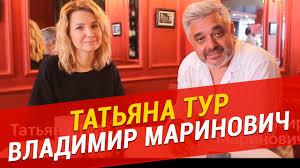 Татьяна Тур и <b>Владимир Маринович</b> - <b>История успеха</b> с Бизнес ...
