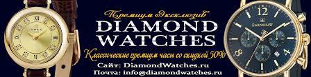 Интернет-магазин наручных часов Diamond Watches | ВКонтакте