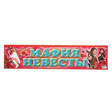 """Наклейка на номер """"Мафия <b>невесты</b>"""" (510193) - Купить по цене ..."""