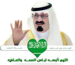 رمزيات سلامة الملك عبد الله