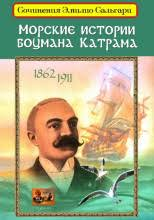 <b>Морские истории</b> боцмана Катрама (слушать аудиокнигу ...