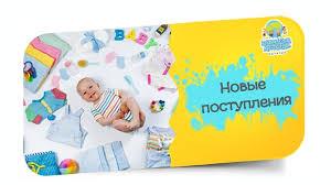 Товары Сеть магазинов Планета Детства – 1 031 товар ...