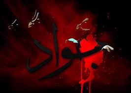 Image result for شهادت امام جواد علیه السلام