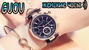 <b>GUOU</b> женские часы Saat Relogio feminino Reloj Mujer - YouTube