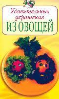 Удивительные украшения из овощей - _нехудлит