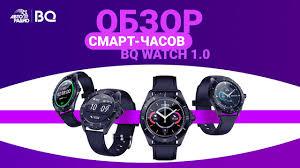 Обзор смарт-<b>часов BQ Watch</b> 1.0 - YouTube