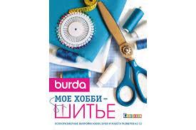 <b>Книга Burda</b>. Мое хобби — шитье.