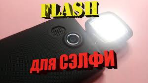 Внешняя <b>вспышка для смартфона</b> (быстр0бзор) - YouTube