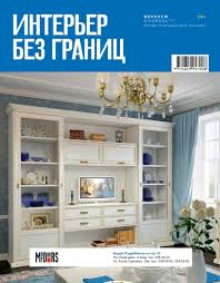 Интерьер без границ Воронеж by Interior_Voronezh - issuu