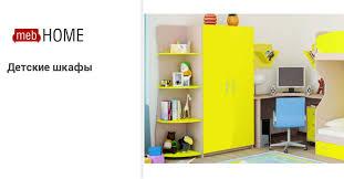 <b>Детские шкафы</b> — Купить <b>шкафы для одежды</b> и книг в детскую ...