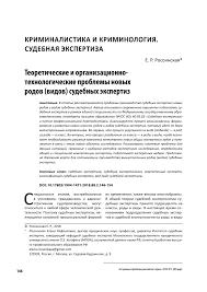 россинская е судебная экспертиза в гражд арбитр администр и угол проц