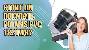Обзор <b>пылесоса Polaris PVC 1821WR</b> - YouTube