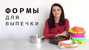 Как выбрать <b>форму</b> для выпечки. <b>Форма</b> для теста, <b>запекания</b> ...