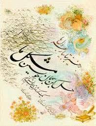 Image result for انواع سبک های شعر فارسی
