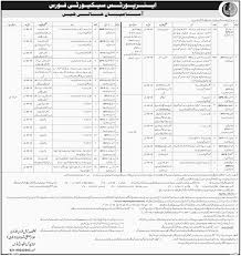 security force asf asi corporal jobs 2017 application form airport security force asf asi corporal jobs 2017 application form