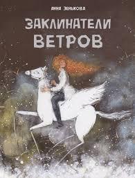 Анна Зенькова «<b>Заклинатели</b> ветров» | Купить в интернет ...