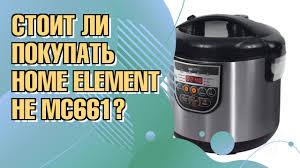 Обзор мультиварки <b>Home Element HE</b>-<b>MC661</b> - YouTube