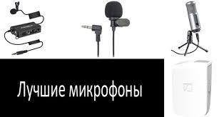 Лучшие <b>микрофоны</b> | Рейтинг 2020