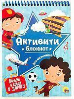 <b>Блокноты</b> для мальчиков в России. Сравнить цены, купить ...