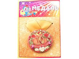 <b>Медаль Эврика</b> Розовая свадьба 10 лет 97192 - ElfaBrest