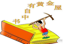 Image result for 書中有女顏如玉 書中自有黃金屋