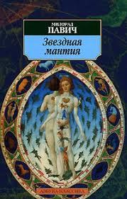 Отзывы о книге <b>Звездная мантия</b>. Астрологический справочник ...