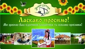 Картинки по запросу фото зеленые хутора таврии