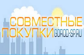 Совместные покупки - gorod-sp.ru совместные покупки