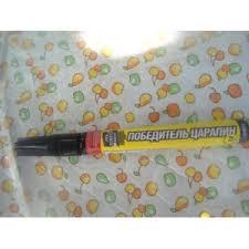 Маркер для удаления <b>царапин</b> с авто Pen Scratch away ...