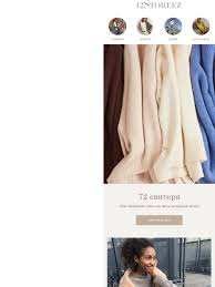 <b>12storeez</b>: 72 тёплых <b>свитера 12Storeez</b> | Milled