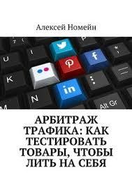 Книги <b>Алексей Номейн</b> страница 2 - скачать бесплатно, читать ...