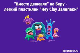"""""""Вместе дешевле"""" на Беру - <b>легкий пластилин</b> """"<b>Hey Clay</b> Залипаки"""""""