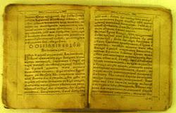 <b>Древнерусская народность</b> — Википедия
